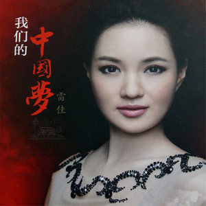 我们的中国梦由月湖小区演唱(原唱:雷佳)