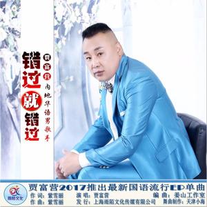 错过就错过(热度:88)由艳翻唱,原唱歌手贾富营