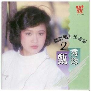 知道不知道(热度:19)由《纳兰战胜花翻唱,原唱歌手甄秀珍