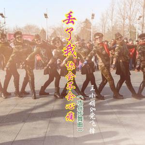 丢了我你会不会心痛(舞曲版)(热度:84)由冬梅翻唱,原唱歌手王小娟/党飞锋