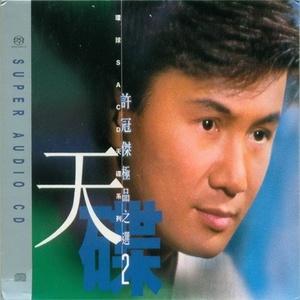 相思万千重(热度:47)由愛駒e族偉少翻唱,原唱歌手许冠杰