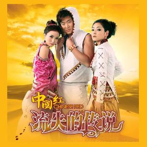 阿拉家园(热度:34)由明天更美好翻唱,原唱歌手中国红