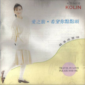 一帘幽梦(热度:11)由神仙翻唱,原唱歌手林慧萍