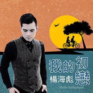 我的初恋(热度:81)由风中的心情翻唱,原唱歌手杨海彪