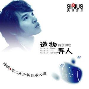 小三(热度:163)由情義盟风雨人生翻唱,原唱歌手冷漠