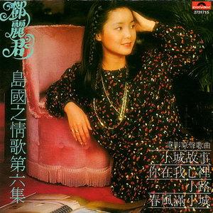 小城故事(热度:405)由敏翻唱,原唱歌手邓丽君