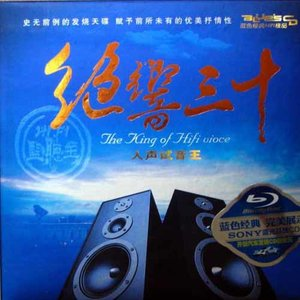 心在跳情在烧(热度:87)由家合万事兴翻唱,原唱歌手谢军