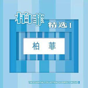 送别原唱是群星,由刘硕翻唱(播放:470)