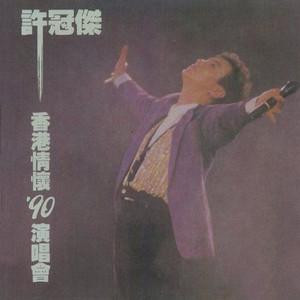Medley:Sealed With A Kiss 知音梦里寻(热度:45)由翻唱,原唱歌手许冠杰