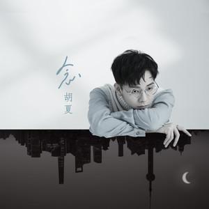 念Mp3下载-胡夏