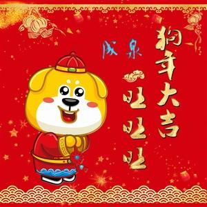 《狗年大吉旺旺旺》恭贺新春.