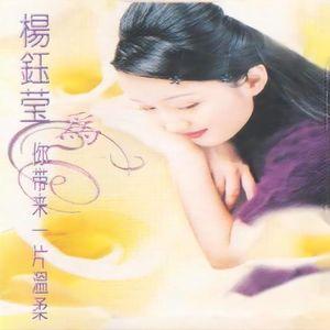 三月里的小雨由舒心演唱(原唱:杨钰莹)