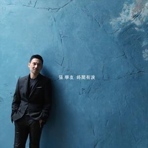 时间有泪(热度:26)由阿俊翻唱,原唱歌手张学友