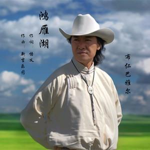 在线听鸿雁湖(原唱是布仁巴雅尔),zhaojie演唱点播:72次