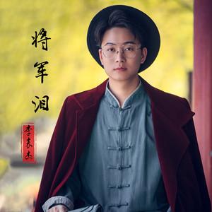 将军泪(热度:151)由A.S南川翻唱,原唱歌手李袁杰