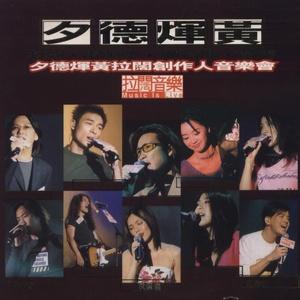 沧海一声笑(Live)(热度:93)由阿亮翻唱,原唱歌手迪克牛仔