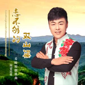 双山梁(热度:84)由珍珍翻唱,原唱歌手阿亮
