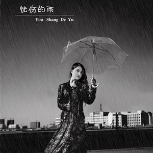 忧伤的雨由微笑演唱(原唱:龙翼)