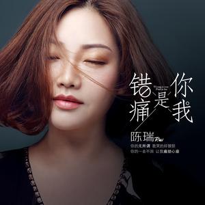 错是你痛是我(热度:47)由东阳副总裁曾经心痛翻唱,原唱歌手陈瑞