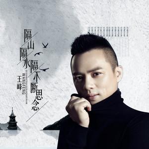 隔山隔水隔不断思念由两把小雨伞演唱(ag娱乐平台网站|官网:王峰)