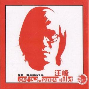 在雨中(热度:92)由高姿态总创枫信子翻唱,原唱歌手汪峰