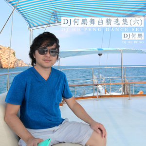 拥抱你离去(DJ版)(热度:39)由༄情知足常乐翻唱,原唱歌手DJ何鹏/张北北