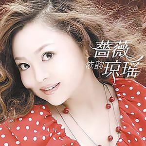 小冤家(热度:46)由陶勋天平山人翻唱,原唱歌手蔷薇