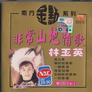 高山青(热度:20)由绪海翻唱,原唱歌手林玉英
