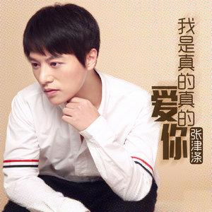 我是真的真的爱你(热度:78)由九妹翻唱,原唱歌手张津涤