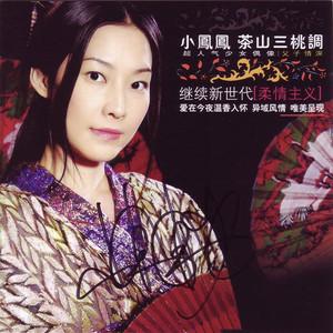 门脚一丛梨(热度:172)由VQ翻唱,原唱歌手童欣