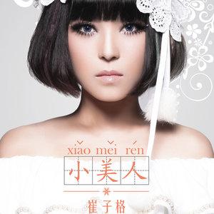 草雨花河(热度:56)由秋香翻唱,原唱歌手崔子格