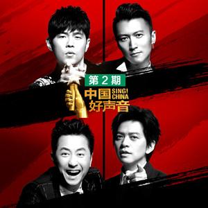 的青春(Live)(热度:28)由WJ翻唱,原唱歌手高巾立