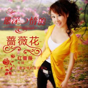 真的爱的那么深(热度:286)由糖 糖(暂停)翻唱,原唱歌手红蔷薇