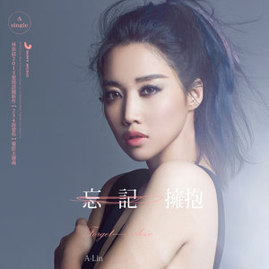 忘记拥抱(热度:246)由qiqi阿姨翻唱,原唱歌手A-Lin