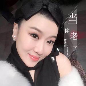当你老了(热度:16)由招财猫翻唱,原唱歌手陈蓓蓓