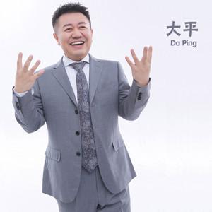 哥哥很不错(热度:50)由笑看人生翻唱,原唱歌手大平