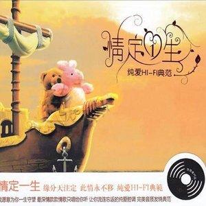 再会无缘的情人由Pengyuliang演唱(原唱:群星)