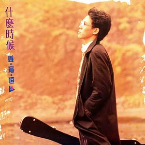 最后的温柔(热度:72)由傑你是你我是我翻唱,原唱歌手姜育恒