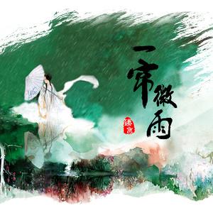 一帘微雨(热度:192)由芦花翻唱,原唱歌手臻言
