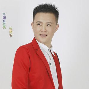 中国东兰美(热度:14)由乐无限 冬天的云翻唱,原唱歌手张师羽