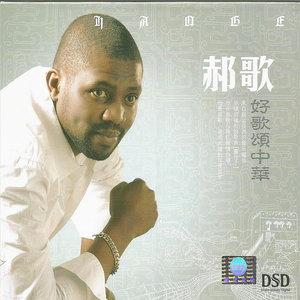 东方红(热度:36)由jiangyuanfu翻唱,原唱歌手郝歌