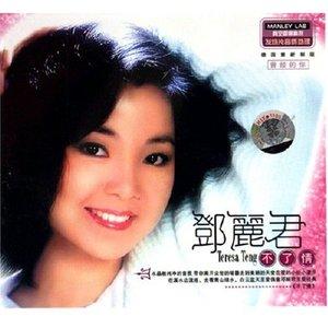 不了情(热度:346)由秀眀(暂离)翻唱,原唱歌手邓丽君