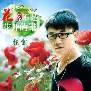 爱情两个字(热度:23)由光营翻唱,原唱歌手张雷