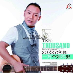 等你等了那么久(无和声版)(热度:45)由勿忘我翻唱,原唱歌手祁隆/乐凡