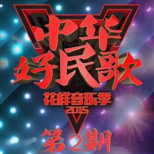 九九艳阳天(Live)由欢乐演唱(原唱:阿宝)