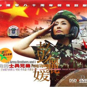 英雄赞歌(热度:42)由现在时的黄志敏翻唱,原唱歌手彭丽媛