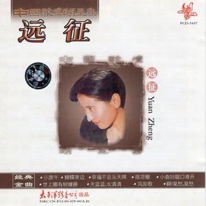啊!莫愁,莫愁(热度:410)由♛群星ζ故事♛翻唱,原唱歌手远征