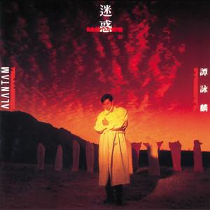 半梦半醒(热度:15)由伦子翻唱,原唱歌手谭咏麟