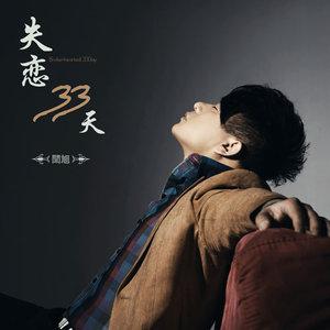 失恋33天(热度:406)由XHβ℡翻唱,原唱歌手闫旭