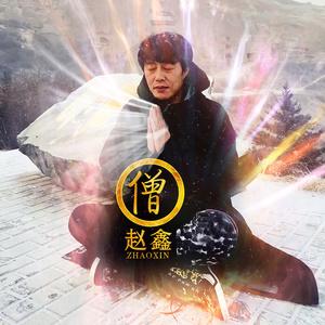 僧在线听(原唱是赵鑫),丫头演唱点播:51次